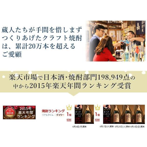 名入れ 焼酎 ギフト 酒 世界でひとつのオリジナルラベル ちこり芋クラフト焼酎720ml 送料無料  結婚式  誕生日 60代 70代 80代|chicory|13