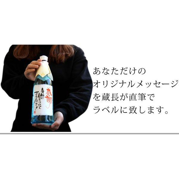 名入れ 焼酎 ギフト 酒 世界でひとつのオリジナルラベル ちこり芋クラフト焼酎720ml 送料無料  結婚式  誕生日 60代 70代 80代|chicory|04
