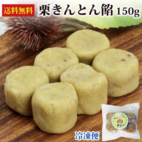 栗きんとん 150g (6個分の 栗あん ) 送料無料 国産 栗 100%使用 栗 くり マロンペースト マロン モンブラン マロンロールケーキ