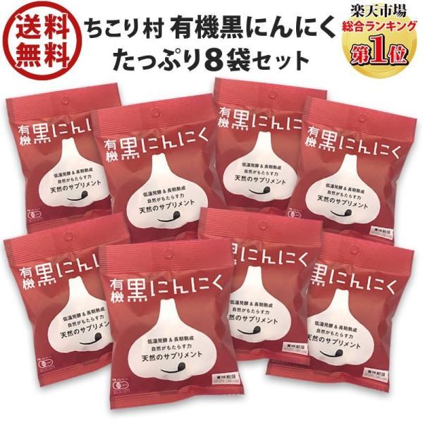 黒にんにく ちこり村 30g × 8袋 送料無料 人気 発酵黒にんにく 黒大蒜 有機栽培 オーガニック メール便