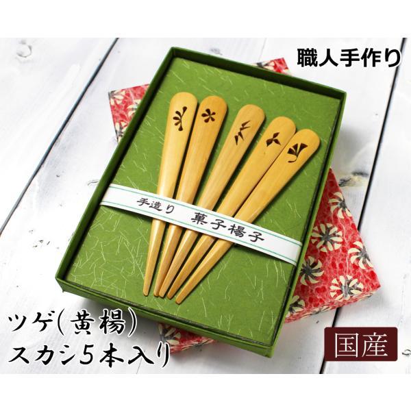 可愛いツゲの菓子楊枝 黄楊スカシ串5本入り 高級和菓子用のピック 国産日本製