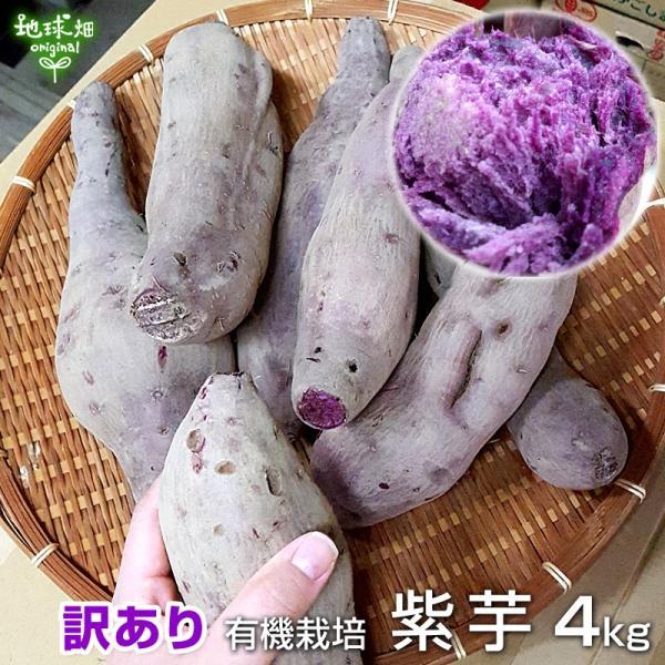 (訳あり)紫芋 4kg 有機栽培 鹿児島県産 宮崎県産 訳アリ B品 土付き 紫いも パープルスイートロード ナカムラサキ むらさきいも さつまいも 無農薬