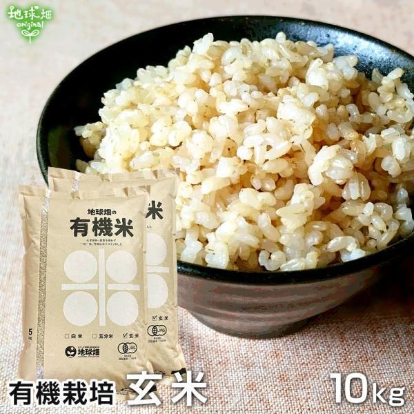 有機玄米 10kg 令和2年産 2020年産 鹿児島県 有機栽培 有機JAS認証 化学肥料・農薬・除草剤不使用 送料無料 10キロ