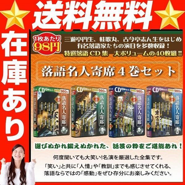 落語名人寄席(10枚入)4巻セット 1枚あたり98円|chillin