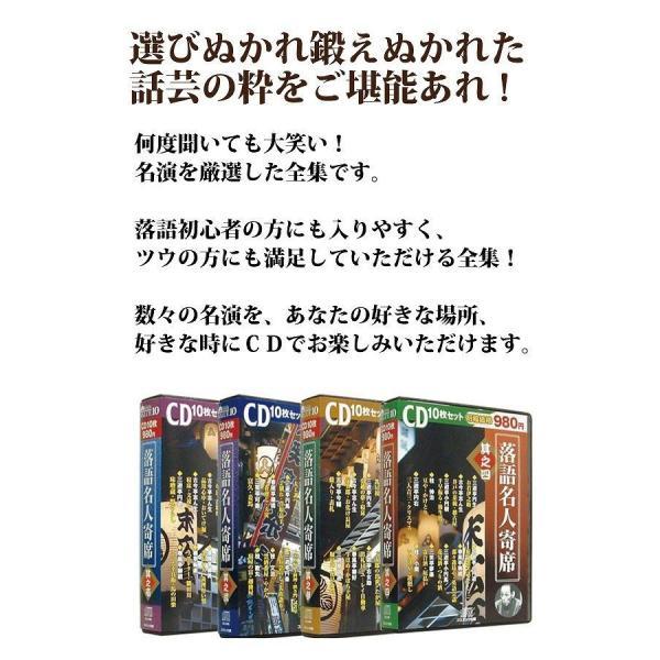 落語名人寄席(10枚入)4巻セット 1枚あたり98円|chillin|02