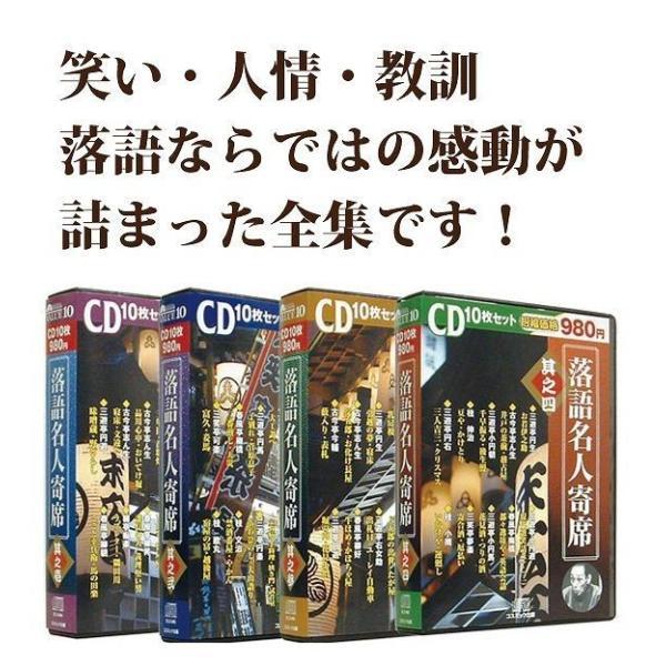 落語名人寄席(10枚入)4巻セット 1枚あたり98円|chillin|05