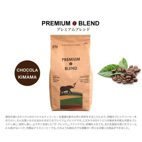 コーヒー 珈琲 プレミアムブレンド ブラジル・ケニア|chimoto-coffee