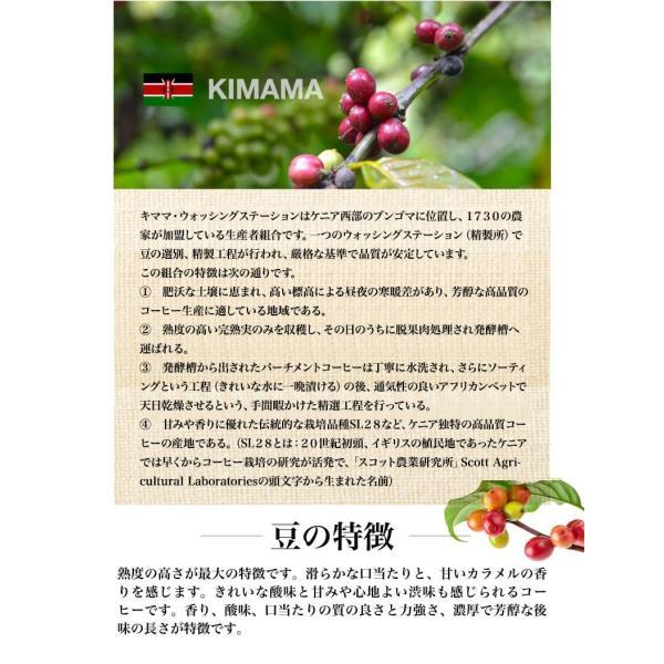 コーヒー 珈琲 プレミアムブレンド ブラジル・ケニア|chimoto-coffee|03