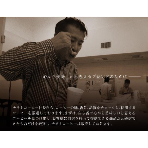 コーヒー 珈琲 プレミアムブレンド ブラジル・ケニア|chimoto-coffee|04