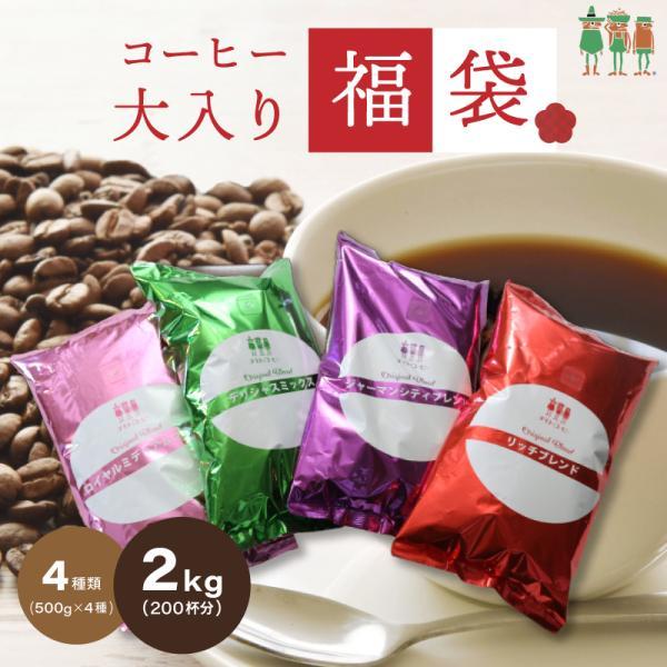 コーヒー珈琲珈琲豆コーヒー豆福袋4種類2kg入り