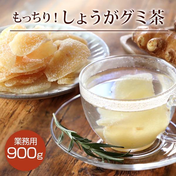 生姜糖 しょうがとう しょうがグミ茶 業務用900g(300g×3袋) ドライジンジャー 生姜湯 しょうが湯 しょうが紅茶 生姜紅茶 ドライフルーツ ジンジャーエール