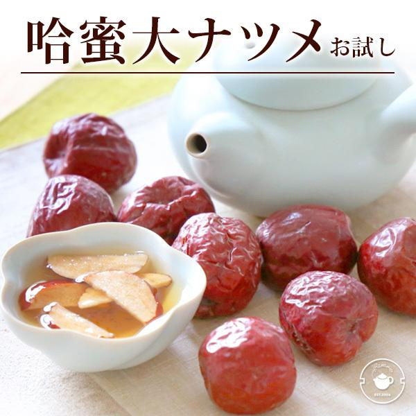 哈蜜大ナツメ 150g ドライフルーツ フルーツティー デザートティー なつめ 棗 美容 健康 メール便|chinagrand