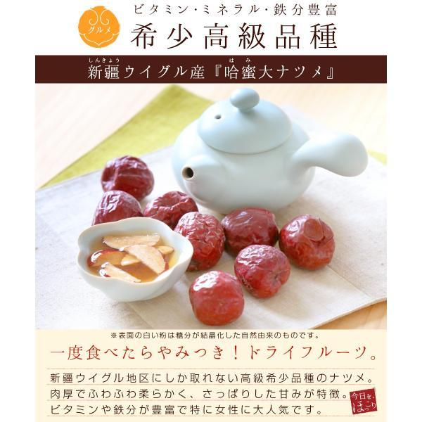 哈蜜大ナツメ 150g ドライフルーツ フルーツティー デザートティー なつめ 棗 美容 健康 メール便|chinagrand|02
