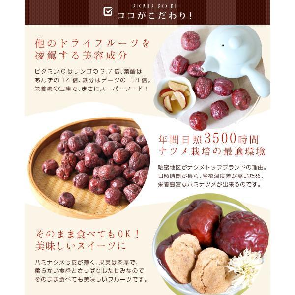 哈蜜大ナツメ 150g ドライフルーツ フルーツティー デザートティー なつめ 棗 美容 健康 メール便|chinagrand|03