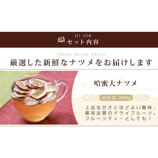 哈蜜大ナツメ 150g ドライフルーツ フルーツティー デザートティー なつめ 棗 美容 健康 メール便|chinagrand|04
