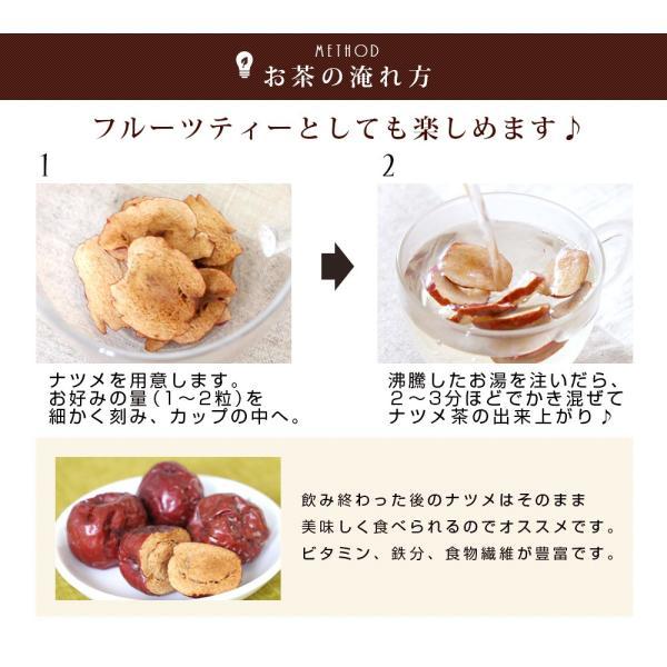 哈蜜大ナツメ 150g ドライフルーツ フルーツティー デザートティー なつめ 棗 美容 健康 メール便|chinagrand|05