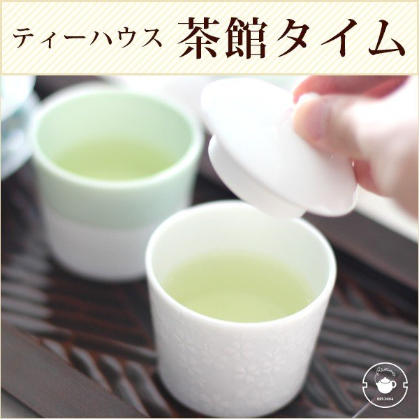 リムテーティーハウス 茶館タイム 予約受付ページ セルフ方式のティータイム chinagrand