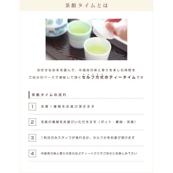 リムテーティーハウス 茶館タイム 予約受付ページ セルフ方式のティータイム chinagrand 02