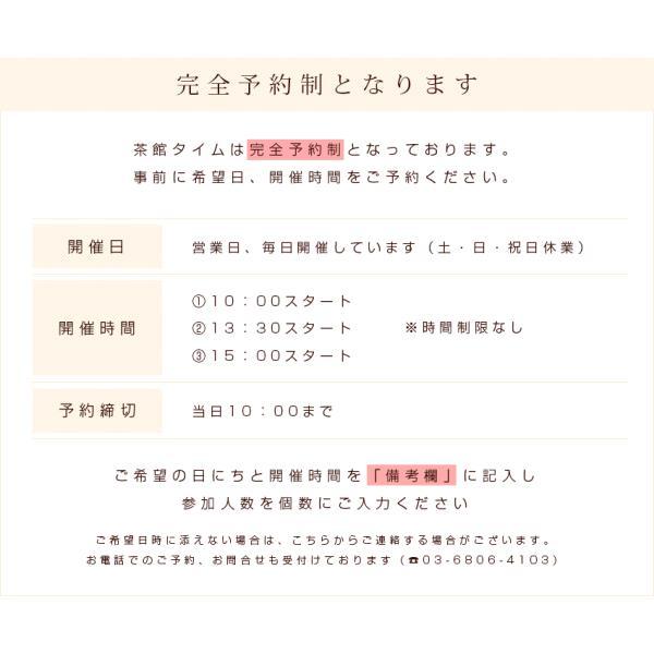 リムテーティーハウス 茶館タイム 予約受付ページ セルフ方式のティータイム chinagrand 03