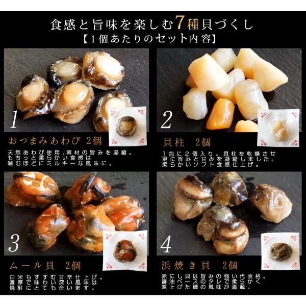 お中元ギフト プレゼント 御中元  ギフト おつまみ 海鮮 詰め合わせ 七宝貝づくし14粒 5個まとめ買いセット|chinagrand|05