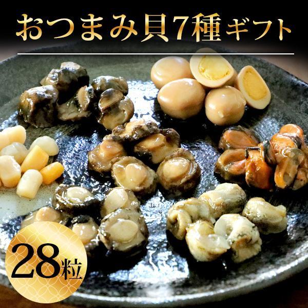 お中元 プレゼント 2021 ギフト おつまみ グルメ 海鮮 セット 七宝貝づくし28粒 ひとくち 煮貝 珍味 日本酒 個包装 60代 70代