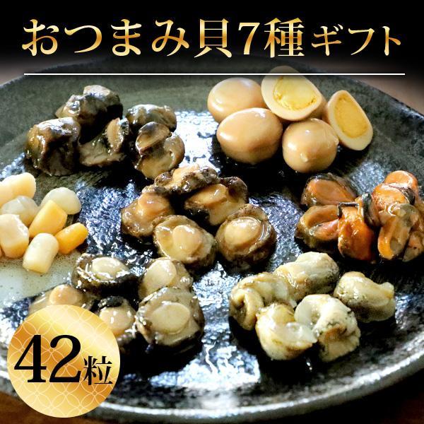 お中元ギフト プレゼント 御中元  ギフト おつまみ 海鮮 詰め合わせ 七宝貝づくし42粒|chinagrand
