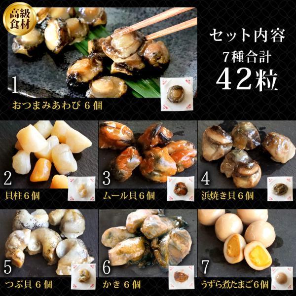 お中元ギフト プレゼント 御中元  ギフト おつまみ 海鮮 詰め合わせ 七宝貝づくし42粒|chinagrand|04