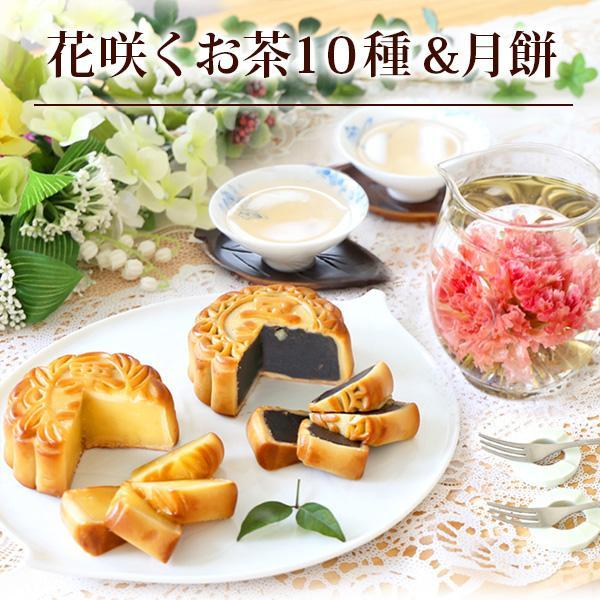 お中元 2021 御中元 プレゼント スイーツ 月餅2種 カーネーション 花 咲く 花茶 工芸茶5種 OHANA セット フラワー ギフト ジャスミン茶 紅茶 p