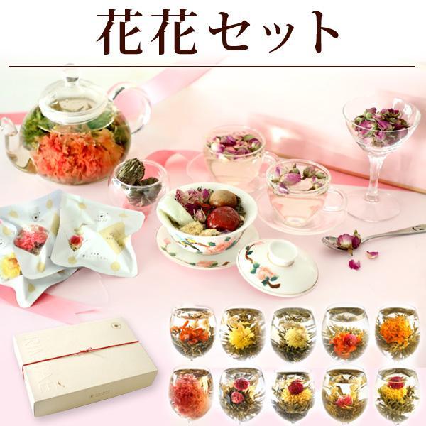 母の日遅れてごめんね2021プレゼントカーネーション花咲く花茶工芸茶10種八宝茶1個バラ茶1個花花セットフラワーギフトジャスミン