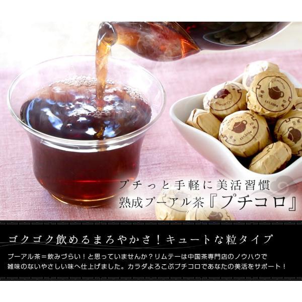 お茶 送料無 ポイント消化 プーアル茶 プーアール茶 お試し 約3g粒タイプ×10個入 プチコロ メール便|chinagrand|02