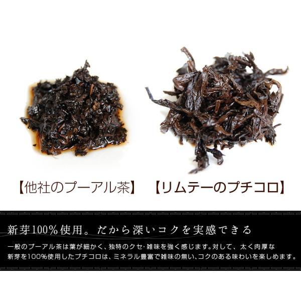 お茶 送料無 ポイント消化 プーアル茶 プーアール茶 お試し 約3g粒タイプ×10個入 プチコロ メール便|chinagrand|06