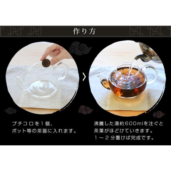 お茶 送料無 ポイント消化 プーアル茶 プーアール茶 お試し 約3g粒タイプ×10個入 プチコロ メール便|chinagrand|08