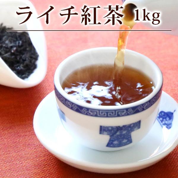 紅茶 茶葉 アールグレイ 好きにおススメ ライチ紅茶 業務用1kg 福建省産 フレーバーティ 中国茶 送料無料