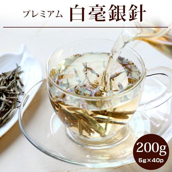 白茶 お茶 白毫銀針 バリュー プレミアム200g(5gX40p) 茶葉 中国茶 はくちゃ ホワイトティー ぱいちゃ はくごうぎんしん 白豪銀針