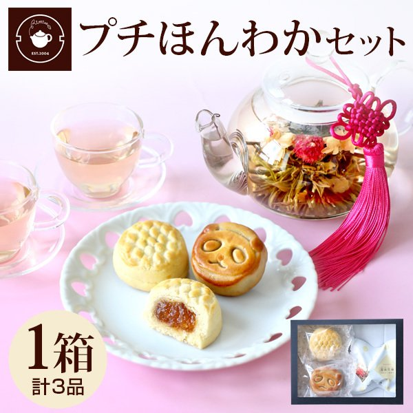 プレゼント ジャスミン茶 プチほんわかセット ジャスミン茶 パンダ 月餅 パイナップルケーキ 個包装 かわいい 工芸茶 中華菓子 送料無料