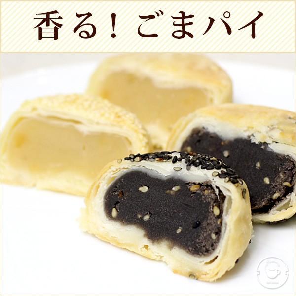 ごま パイ 1個 焼き菓子 白ごま 黒ごま 餡 横浜中華街 中華菓子 お茶請け お取り寄せ 個包装 小分け LZ