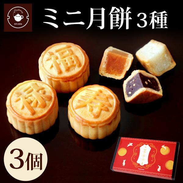 ギフト ポイント消化 お菓子 ミニ月餅 3個入 1箱セット ハス 黒ゴマ ココナッツ 個包装 メール便