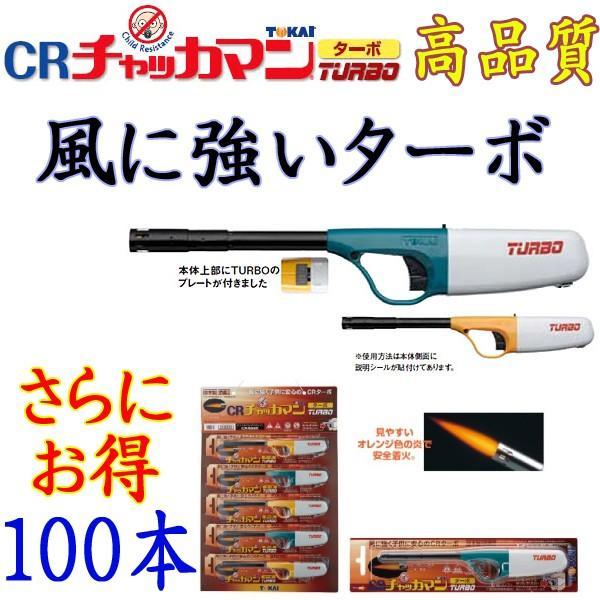 チャッカマン ターボライター 100本【使い捨てライター ガスライター】