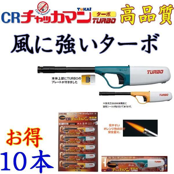 チャッカマン ターボライター 10本【使い捨てライター ガスライター】