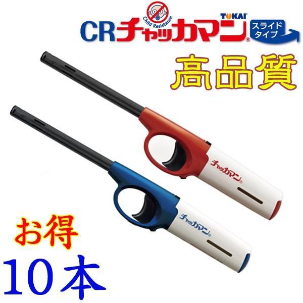 チャッカマン スライド 10本【使い捨てライター ガスライター】
