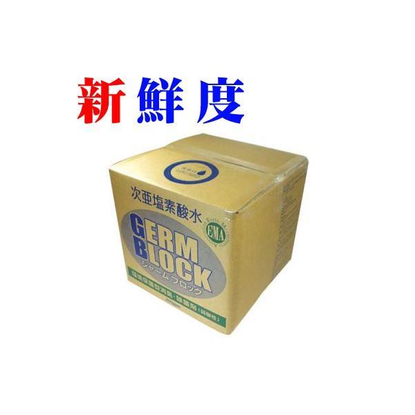 ジャームブロック 10L 30ppm 250ppm 除菌スプレー インフルエンザ ノロウイルス 除菌水 消毒液 次亜塩素酸水 業務用 10リットル