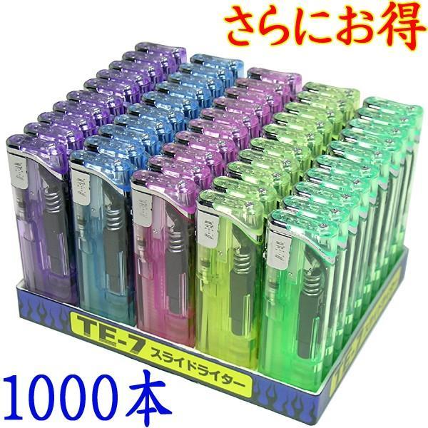 スライド電子ライター 1000本(50本×20箱)【おしゃれ 100円ライター ガスライター 使い捨てライター】