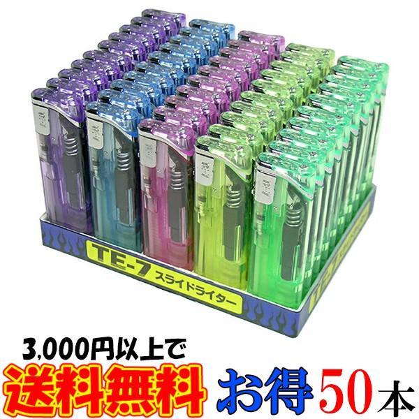 スライド電子ライター 50本 おしゃれ ガスライター 使い捨てライター 100円ライター