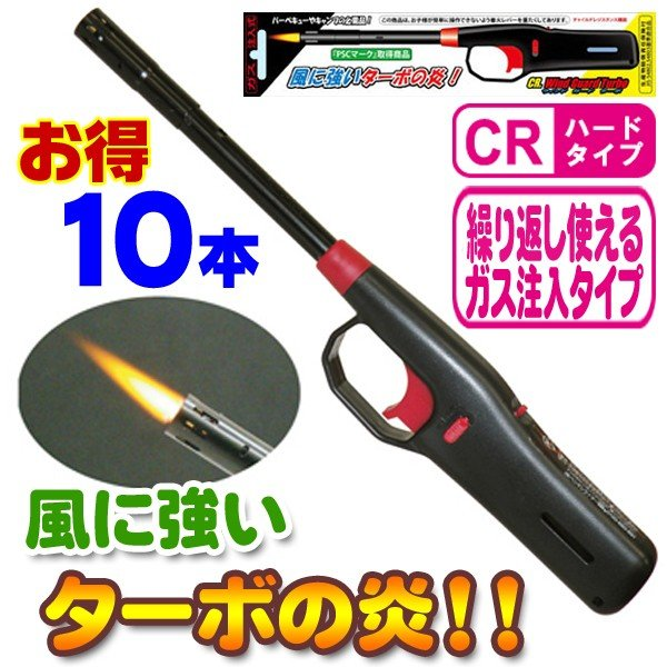 ウインドガード ターボライター 10本【チャッカマン タイプ 注入式 充填式 ガスライター】