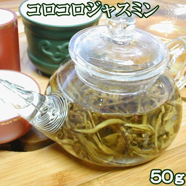 ジャスミン茶 茉莉白龍珠コロコロジャスミンティー50g 中国茶葉 花茶 送料無料メール便