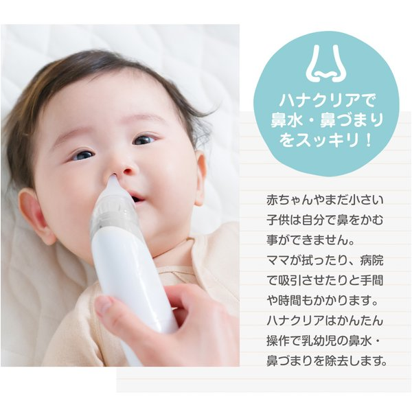 ハナクリア 電動鼻水吸引器 軽量 コンパクト コードレス ベビー 赤ちゃん キッズ 鼻吸い器 送料無料|chinavi|02