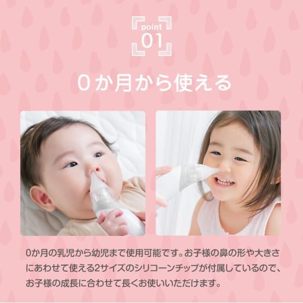 ハナクリア 電動鼻水吸引器 軽量 コンパクト コードレス ベビー 赤ちゃん キッズ 鼻吸い器 送料無料|chinavi|04