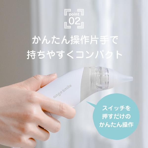 ハナクリア 電動鼻水吸引器 軽量 コンパクト コードレス ベビー 赤ちゃん キッズ 鼻吸い器 送料無料|chinavi|06