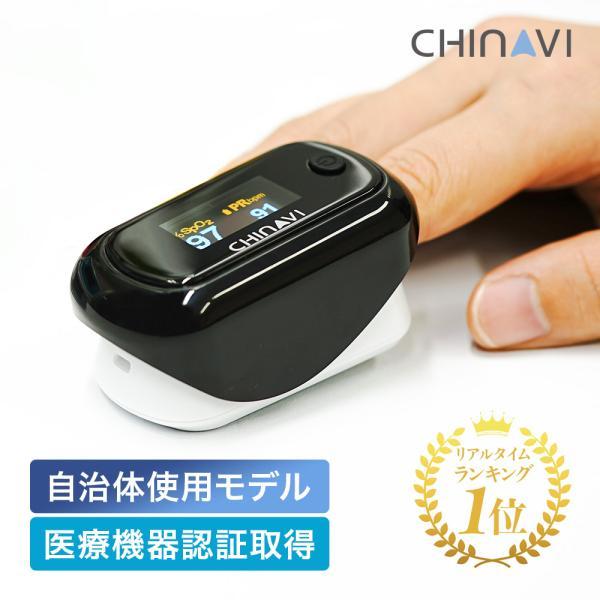 パルスオキシメーター 医療機器認証 神奈川県健康医療局使用モデル 医療用 家庭用 オキシメーター 血中酸素濃度計 MD300CN350 心拍計 脈拍 spo2 EMC適合 IP22