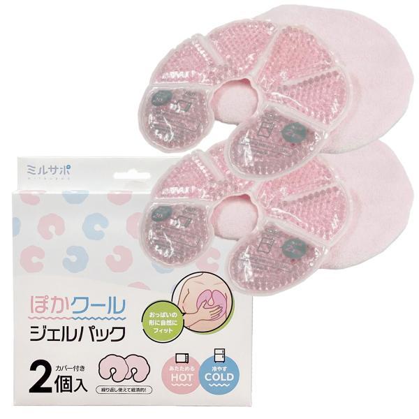 ミルサポ ぽかクール ジェルパック 2個入 母乳パッド ホット クール 両用 乳腺炎の軽減に 繰り返し使える温冷 ジェル 送料無料